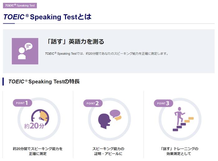 「TOEIC Speaking(スピーキング)」テストとは一体、どんなテストなのか