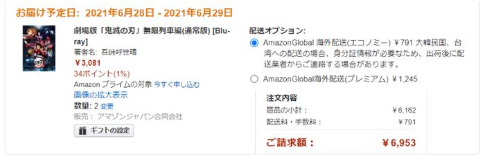 【SG徒然日記】アマゾン(amazon.co.jp)の海外配送をおすすめする理由