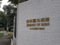 【英文証明書】シンガポールで「出生証明」・「婚姻証明」を取得申請する方法