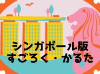 【SG徒然日記】シンガポール版「すごろく」や「かるた」に胸キュン☆