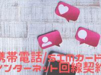 【携帯電話/SIM/インターネット】シンガポールで通信手段の契約をする方法