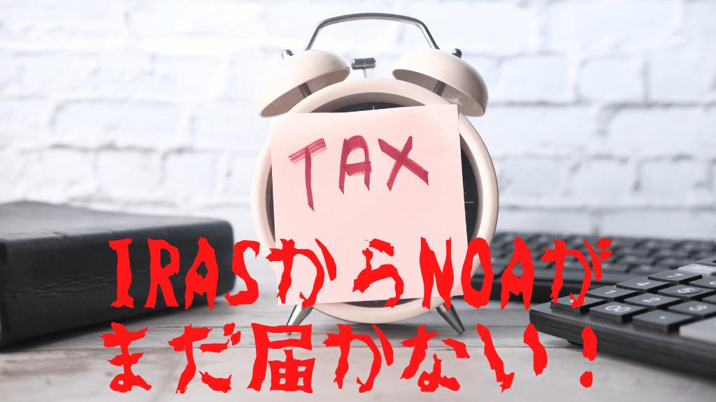 【SG徒然日記】IRASから個人所得税の課税通知(NOA)がまだ届かない!