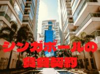 【賃貸契約】シンガポールでコンドに入居する際の手順と注意点